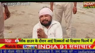 INDIA91 LIVE कोरोना महामारी में एक मजदूर की दुखभरी कहानी देखिये