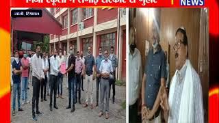 ज्वाली : निजी स्कूलों ने लगाई सरकार से गुहार ! ANV NEWS HIMACHAL  PRADESH