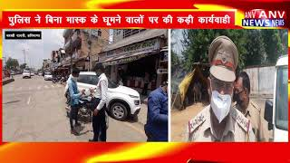 चरखी दादरी :  पुलिस ने बिना मास्क के घूमने वालों पर की कड़ी कार्यवाही  ! ANV NEWS HARYANA
