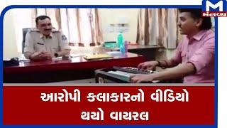Surendranagar : આરોપી કલાકારનો વીડિયો થયો વાયરલ