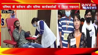ABVP ने स्थापना दिवस पर डिग्री कॉलेज में लगाया रक्तदान शिविर ! ANV NEWS HIMACHAL