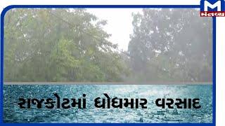 Rajkotમાં ધોધમાર વરસાદ