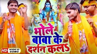 HD #Video - भोले बाबा के दर्शन कल - Musaphir का नया सुपरहिट काँवर गीत - New Bhojpuri Bol bam Song