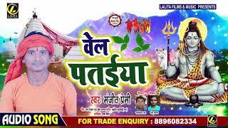 बेल के पतईया | मंजीत प्रेमी |  का New सुपरहिट धमाकेदार Audio Song | latest Bhojpuri Songs 2020