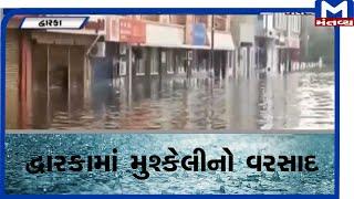 Dwarkaમાં મુશ્કેલીનો વરસાદ