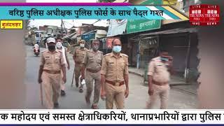 Bulandshahr News // वरिष्ठ पुलिस अधीक्षक पुलिस फोर्स के साथ थाना क्षेत्र में पैदल गश्त