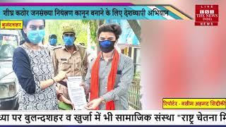 Uttar Pradesh // शीघ्र कठोर जनसंख्या नियंत्रण कानून बनाने के लिए देशव्यापी अभियान, भेजा ज्ञापन