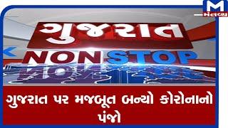Gujarat nonstop (10/07/2020) Mantavyanews