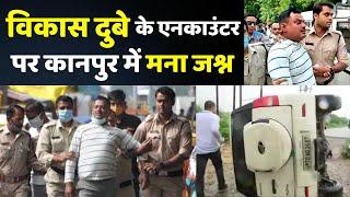 Kanpur के Gangster Vikas Dubey के Encounter पर मना जश्न, बांटी गयी मिठाईयां