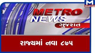 Metro News (07/10/2020) Mantavyanews