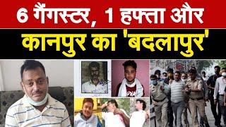 Kanpur Encounter: गैंगस्टर विकास दुबे समेत 6 टॉप बदमाशों का कैसे हुआ सफाया