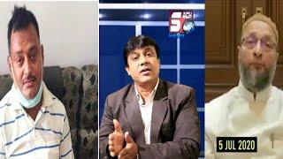 Vikas Dubey | Is Kahani Par Too Movie Ban Sakti Hain | @Sach News