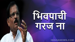 "Now Ayush Minister Shripad Naik Says "" भिवपाची गरज ना,  COVID patients are getting mild in Goa"""