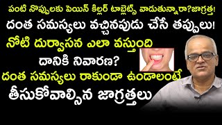 Dr Ramana Reddy (Dentist) | Beware If You Are Using Pain Killer Tablets For Toothache