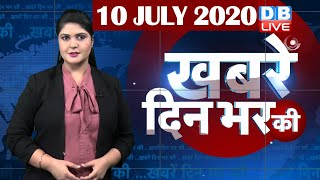 din bhar ki khabar | news of the day, hindi news india,top news |latest news | boycott china #DBLIVE