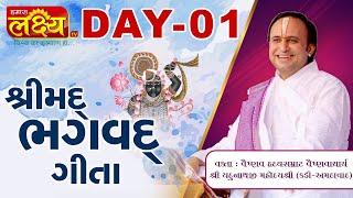 Shrimad Bhagvad Geeta || Pu.Yadunathji MahodayShri || Day 01