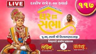 Ghar Sabha (ઘર સભા) 117 @ Tirthdham Sardhar Dt. - 09/07/2020