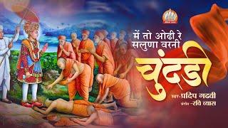 Salunavar ni Chundadi | Pradip Gadhvi | Ravi Vyas | સલુણાવરની ચુંદડી | Video Lyrical Kirtan | સરધાર