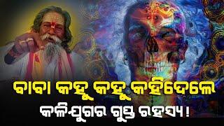 Finally, Baba Revealed The Top Secret of the Kali Yuga | Satya Bhanja