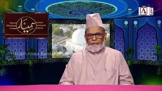 Seminar A Tv Live 616 th URS Hazrath Khaja Bandanawaz (Rh) Gulbarga