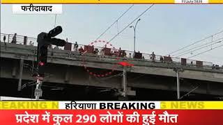 देखें FARIDABAD रेलवे स्टेशन पर क्यों बरपा हंगामा