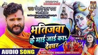 #Khesari Lal Yadav | भतीजवा के माई जाई का देवघर  | #Antra Singh | Bhojpuri Bolbum Song 2020