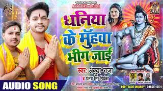 #Ankush Raja | धनिया के मुँहवा भीग जाई | #Antra Singh Priyanka | Bhojpuri Bolbam Song 2020