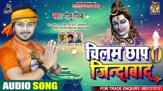 चिलम छाप ज़िंदाबाद | #Golu Gold | Chillam Chaap Zindabad |  Bhojpuri Bolbum Song 2020