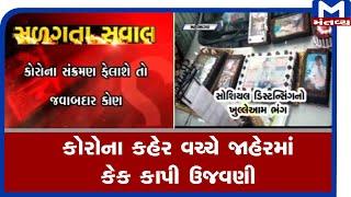 Mahisagar: જાહેરમાં તલવારથી કેક કાપતો વીડિયો વાયરલ