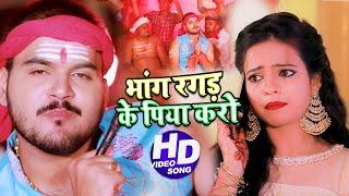 #VIDEO | #Arvind Akela Kallu | भांग रगड़ के पिया करो | #Priyanka Singh | Bhojpuri Bolbum Song 2020