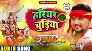 हरियर चुड़िया - Hariyar Chudiya | #गुंजन_सिंह का भोजपुरी कांवर गीत | Bhojpuri Bolbam Song 2020