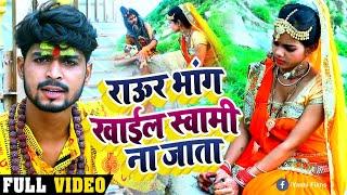 #Video - Raur Bhang Khail Swami Na Jata | Soljar Babu का भोजपुरी कांवर गीत | Bhojpuri Bolbam Song