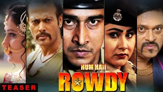 Bhojpuri Movie Teaser | हम हई रावड़ी SP Vijay | Sensei Prince Mishra , Kalpna Shah , Priyanka Pandit