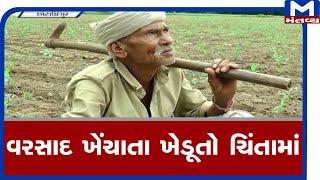 Chhota Udepur : વરસાદ ખેંચાતા ખેડૂતો ચિંતામાં