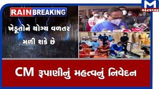 Gir Somnath : CM રૂપાણીનું મહત્વનું નિવેદન