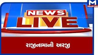 મણિનગર સ્વામિ.ગાદી સંસ્થાન આચાર્ય પીપી સ્વામીની તબિયત ગંભીર..Watch 12 Pm News