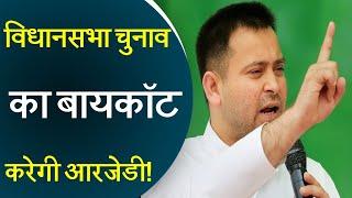 विधानसभा चुनाव का बायकॉट करेगी RJD ! Tejashwi Yadav ने दिया बड़ा बयान | #DBLIVE
