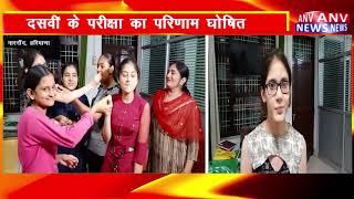 NARNAUND : टैगोर स्कूल की छात्राओं ने प्रदेश में बजाया डंका ! ANV NEWS HARYANA !