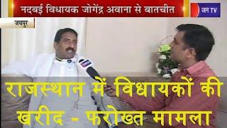 JAIPUR | राजस्थान में विधायकों की खरीद- फरोख्त मामला, नदबई विधायक Jogendra Awana से बातचीत | JAN TV