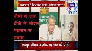 JAIPUR | राजस्थान में विधायक खरीद फरोख्त मामले को लेकर सीएम की वीसी | JANTV |