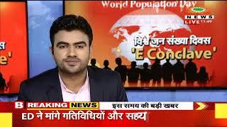 विश्व जनसंख्या दिवस पर विशेष: हम दो हमारे दो तो सबके दो...छत्तीसगढ़ से live