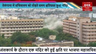 Telangana के सचिवालय में मंदिर के क्षतिग्रस्त होने पर भड़की BJP