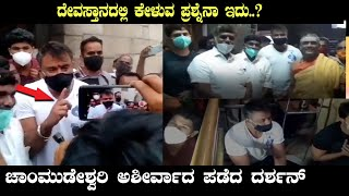 Darshan reaction on media question | Darshan visited chamundeshwari temple