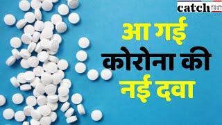 COVID 19 Treatment: आ गई कोरोना की नई दवा | Catch Hindi