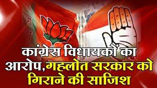 कांग्रेस विधायकों का आरोप: खरीद फरोख्त से गहलोत सरकार को गिराने की साजिश रच रही है  BJP