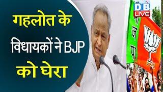 Ashok Gehlot के विधायकों ने BJP को घेरा | 'Congress सरकार को गिराना चाहती है BJP |#DBLIVE