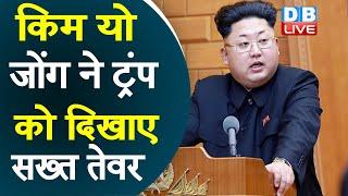 Kim Yo Jong,ने ट्रंप को दिखाए सख्त तेवर | अमेरिका के साथ शिखर सम्मेलन पर दिया बयान #DBLIVE