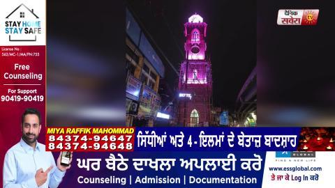 अब रंग-बिरंगी lights के साथ ऐसा दिखाई देगा Ludhiana का मशहूर Clock Tower