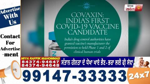 देश में 15 August को नहीं Launch होगी Corona की दवाई