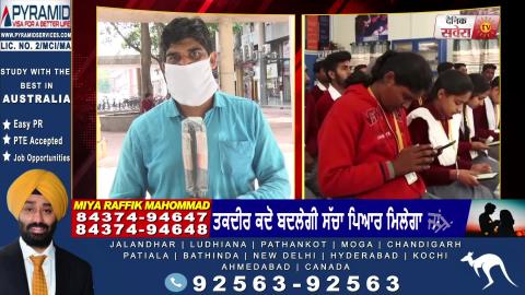 Punjab Board के 12th के बचे हुए Exam हुए Cancel